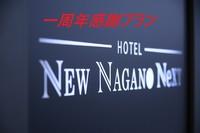【期間・室数限定】リニューアルオープン一周年記念!感謝♪素泊まりプラン