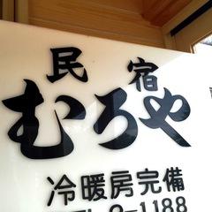 【平日限定】ビジネスのお一人様大歓迎♪格安素泊まり!税込み3850円