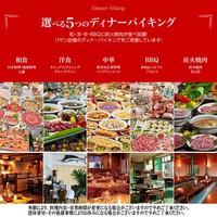 2021 春夏【お子様特典付】エンジョイファミリープラン【1泊】朝・夕食付