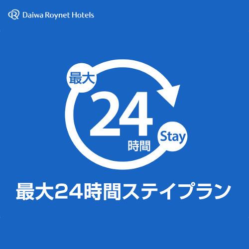☆のんびり24時間ステイプラン☆ 〜素泊り〜
