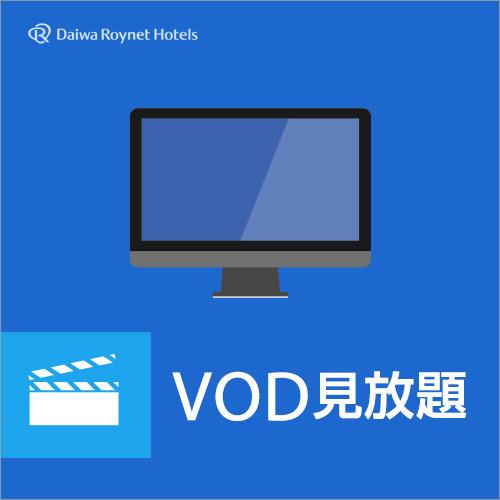 【映画見放題】VOD(ルームシアター)プラン 〜素泊り〜