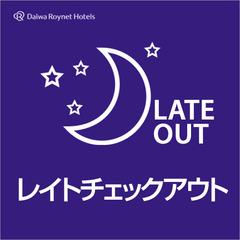 【のんびり13時チェックアウト】レイトアウトプラン 〜素泊り〜
