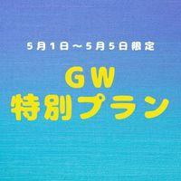 【★ゴールデンウィーク限定・早い者勝ち!★】新レストランOPEN!ビュッフェを堪能♪