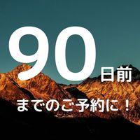 【さき楽90】4月17日新ビュッフェ会場OPEN! オープンキッチンで出来立てのお料理を♪