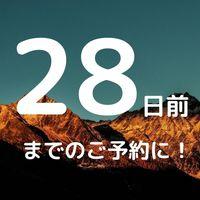 【28日前早期予約がお得!】焼きズワイガニなど地の幸・旬の幸満載♪ビュッフェプラン!