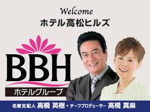 【BBHG130店舗記念】無料朝食は讃岐うどんも♪ビジネス・観光にアクセス良!