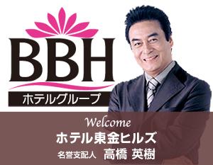 ◎得々◎ビジネスプラン☆リーズナブルなお泊まりプラン