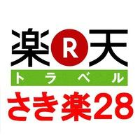 【さき楽28】【ポイント2倍】朝食付き☆和洋ブッフェ☆全室Wi-Fi対応【楽天限定】