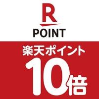 【楽天スーパーSALE】10%OFF【期間限定】【ポイント10倍】シンプルステイプラン
