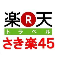 【さき楽45】【ポイント3倍】朝食付き☆和洋ブッフェ☆全室Wi-Fi対応【楽天限定】