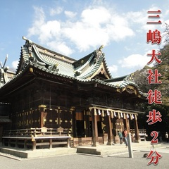 【BEST RATE 素泊まりプラン】 ★三島夏祭り期間★ ●Wi−Fi無料接続可●