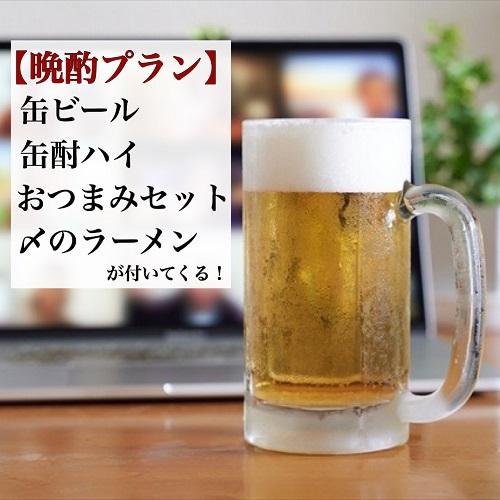 【晩酌セット付】部屋飲み充実プラン♪〆のラーメンも付いてくる!!(朝食付き)