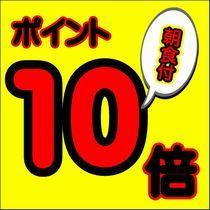 楽天ポイント10倍(朝食付)