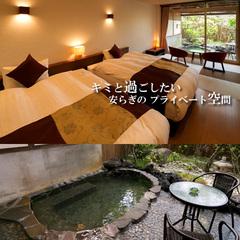 ◇露天風呂付客室[和モダン]◇