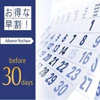 【早期割30】30日前までのご予約でお得★10%割引★JR三ノ宮駅から徒歩5分の便利な立地【素泊り】