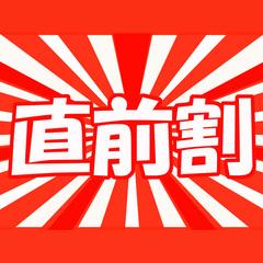 【直前割♪】4/21日(土)がお得★人気No.1『和×伊のコラボ』を平日価格で【現金特価】