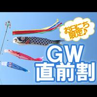 *空室残り僅か*【GW直前割】4/29〜5/2限定★GW特別プランがお一人様1,080円引きでOK♪