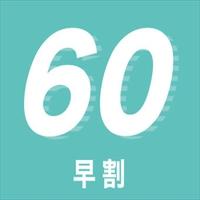 【さき楽60】2カ月前予約で超お得!30種朝食バイキング付き【駐車場代込み】