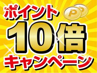 【GW】ポイント10倍! 大浴場×和洋食ビュッフェ付◇カーステイ込