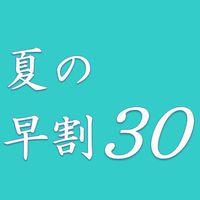 【さき楽30★1000円OFF】「MINOYAスタンダードプラン」早期予約でお得