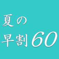 【さき楽60★館内利用券2000円分付】スタンダードプラン★日程が確定している方に◎(返金不可)