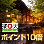 ポイント10倍◆《科野-shinano会席》 信州プレミアム牛を愉しむグレードUPプラン