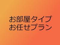 【オンライン決済限定/返金不可】【お部屋タイプお任せ】シンプルステイ◆男女入替温泉有・朝食無料