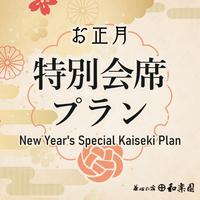 【12/31〜1/3】お正月のご予約はこちら!和楽園で迎える新年〈お正月2食付プラン〉