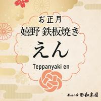 【12/31〜1/3】お正月のご予約はこちら!和楽園で迎える新年〈嬉野鉄板焼きえんプラン〉