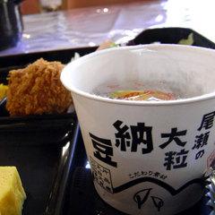 【朝食付】地元・片品産中心の和食をご用意〜ホテル目の前は広大なグリーンゲレンデ〜