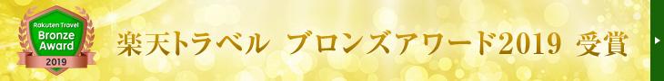 楽天トラベル ブロンズアワード2019 受賞