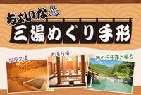 大滝の湯・西の河原露天風呂・御座之湯 ちょい三湯めぐり手形付き TV付き部屋