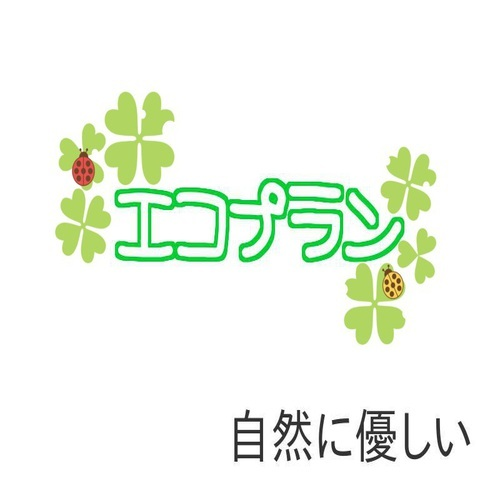 【エコプラン】 シンプルステイ ☆素泊まり☆   (バスタオル&浴衣なし)