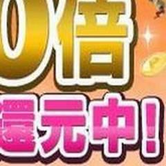 【新春フェア】ポイント10倍★10%のポイントが貯まるプラン★大浴場サウナ無料