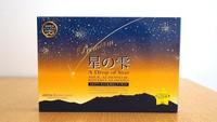 【アルペンルート開通記念 】立山限定ギフトセット 星の「空&雫」付(朝食付)