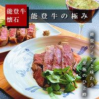 【能登牛〜プレミアム〜】『ステーキ150g×能登ワイン』の美食懐石。国産牛ローストビーフ付き