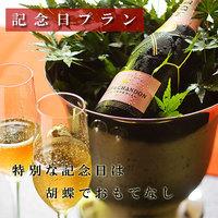 【記念日プラン】<シャンパン・料理長からのひと品>「お祝いシーン」にあわせた特別な1日を♪