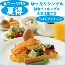 【夏得】ゆったりシングルプラン!朝食&天然温泉つき◇