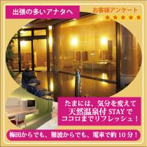 【素泊り】出張の多いアナタヘ☆☆ぽっかぽか天然温泉★癒しのビジネスSTAY