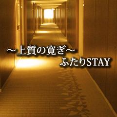【素泊り】★☆エグゼクティブツインで過ごす〜上質の寛ぎ〜ふたりSTAY★☆