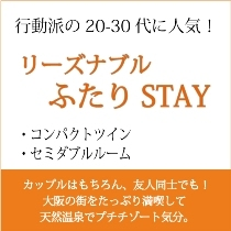 【素泊り】★☆おトクに温泉リゾート気分★リーズナブル♪ふたりSTAY★☆