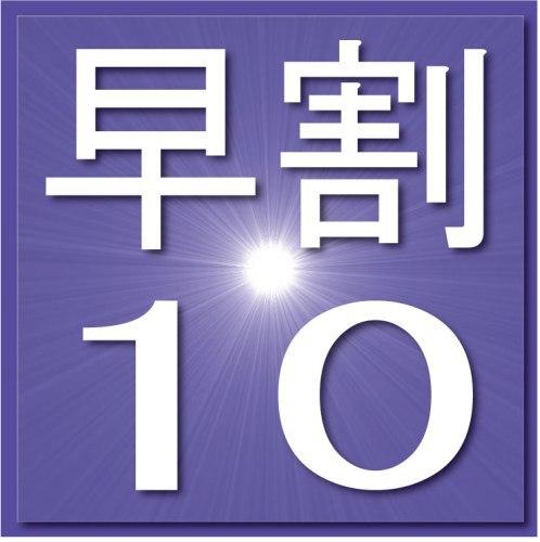 スタンダードプラン☆朝食無料☆天然温泉☆駐車場無料☆Wifi完備☆さき楽10☆
