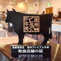 【平日限定】8800円〜お値打ち!信州プレミアム牛の陶板焼付、さらに特典も!