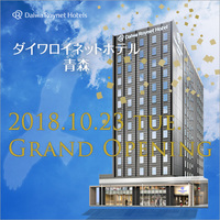 ◆祝◆ダイワロイネットホテルズ新規OPEN記念プラン♪【素泊り】
