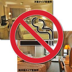 【禁煙】洋室又は和洋室(部屋タイプお任せ)