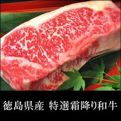 【カード決済】有名和牛にも匹敵!? じゅわ〜と旨味広がる徳島県産特選黒毛和牛堪能プラン