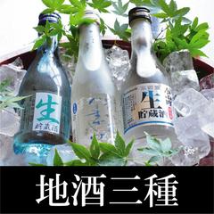 美味しいからって飲みすぎちゃダメヨ☆地酒で乾杯!冷酒一人一本付プラン【50歳】【かんちゃん推奨】
