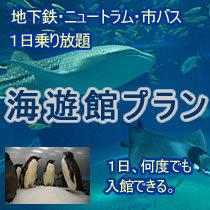 ♪OSAKA海遊きっぷ付き♪