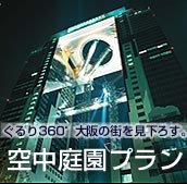 【大阪いらっしゃい】 空中庭園展望台チケット付きプラン♪【関西2府4県在住の方のみ】♪