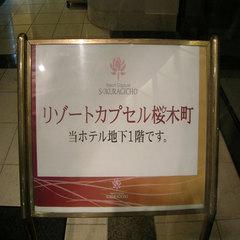 【BBHグループ100店舗達成記念】格安シンプルステイ♪ 【素泊まり】